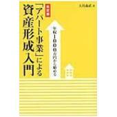 出版社名:幻冬舎メディアコンサルティング、幻冬舎 著者名:大谷義武 発行年月:2012年06月 版:...