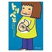 出版社名:主婦と生活社 著者名:コンドウアキ、小川隆吉 シリーズ名:トリペと 発行年月:2009年0...