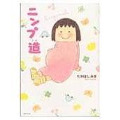 出版社名:主婦と生活社 著者名:たかはしみき 発行年月:2012年12月 キーワード:ニンプミチ、タ...