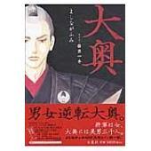 出版社名:白泉社 著者名:よしながふみ シリーズ名:ジェッツコミックス 発行年月:2005年09月 ...