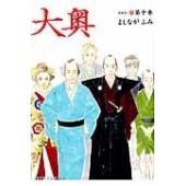 出版社名:白泉社 著者名:よしながふみ シリーズ名:Jets comics 発行年月:2013年10...