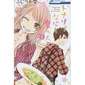 出版社名:白泉社 著者名:ふじつか雪 シリーズ名:花とゆめコミックス LaLa 発行年月:2015年...