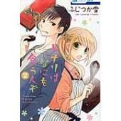 出版社名:白泉社 著者名:ふじつか雪 シリーズ名:花とゆめコミックス LaLa 発行年月:2016年...