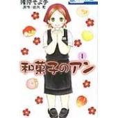 出版社名:白泉社 著者名:猪狩そよ子、坂木司 シリーズ名:花とゆめコミックス 発行年月:2014年0...