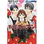 出版社名:白泉社 著者名:猪狩そよ子、坂木司 シリーズ名:花とゆめコミックス 発行年月:2015年1...