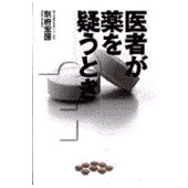 出版社名:亜紀書房 著者名:別府宏圀 発行年月:2002年02月 キーワード:イシャ ガ クスリ オ...