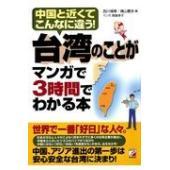 出版社名:明日香出版社 著者名:西川靖章、横山憲夫 シリーズ名:Asuka business & l...