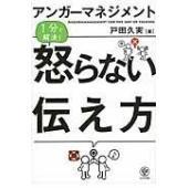出版社名:かんき出版 著者名:戸田久実 発行年月:2015年05月 キーワード:アンガー マネジメン...