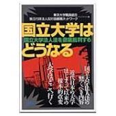 出版社名:花伝社、共栄書房 著者名:東京大学職員組合、独立行政法人反対首都圏ネットワーク 発行年月:...