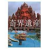 出版社名:エクスナレッジ 著者名:佐藤健寿 発行年月:2010年01月 キーワード:キカイ イサン、...