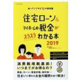出版社名:エクスナレッジ 著者名:西澤京子、菊地則夫 発行年月:2019年01月 キーワード:ジュウ...
