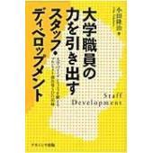 出版社名:ナカニシヤ出版 著者名:小田隆治 発行年月:2010年12月 キーワード:ダイガク ショク...