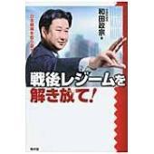 出版社名:青林堂 著者名:和田政宗 発行年月:2014年10月 キーワード:センゴ レジーム オ ト...