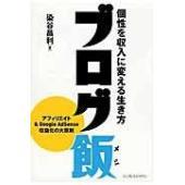 出版社名:インプレスジャパン、インプレス 著者名:染谷昌利 発行年月:2013年06月 キーワード:...