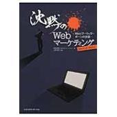 出版社名:エムディエヌコーポレーション、インプレス 著者名:松尾茂起、上野高史 発行年月:2015年...