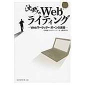 出版社名:エムディエヌコーポレーション、インプレス 著者名:松尾茂起、上野高史 発行年月:2016年...