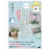 出版社名:エムディエヌコーポレーション、インプレス 著者名:池上英洋、石川マサル、フレア 発行年月:...