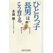 出版社名:新講社 著者名:多湖輝 シリーズ名:Wide shinsho 発行年月:2012年03月 ...