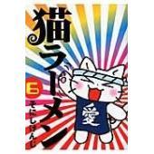 出版社名:マッグガーデン 著者名:そにしけんじ シリーズ名:ブレイドコミックス 発行年月:2012年...
