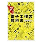 出版社名:三才ブックス 著者名:三才ブックス、細田時弘 発行年月:2016年05月 キーワード:アブ...