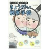 出版社名:赤ちゃんとママ社 著者名:tomekko 発行年月:2018年03月 キーワード:オットリ...