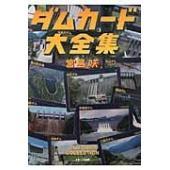 出版社名:スモール出版 著者名:宮島咲 発行年月:2012年04月 キーワード:ダム カード ダイゼ...