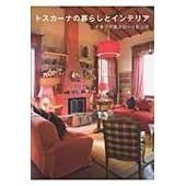 出版社名:トーソー 発行年月:2009年04月 キーワード:トスカーナ ノ クラシ ト インテリア