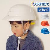 万が一の備えに。身近に常備・携帯しやすい収縮式ヘルメット。 折りたたみ式防災用ヘルメット「オサメット...