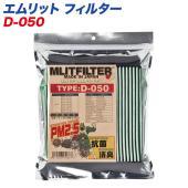 「エムリットフィルター」は、素材も加工も安心の日本製。 一般的なフィルターの2倍以上の繊維で集塵力を...