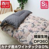 ●サイズ/150×210cm【シングル】  ●側地/ポリエステル85% 綿15%    ●詰め物/カ...