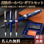 就職や栄転等、新しい門出を迎える人に贈りたいペンギフト。筆記具専門店がセレクトしたボールペンと、生活...