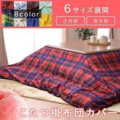 ●届いてすぐに使えるこたつ布団カバー ・カバーを変えるだけでお部屋の雰囲気が変わります ・お好みのカ...
