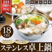 少人数のお鍋料理にちょうどいい! どんぶりとしても使える、万能&軽量タイプ。 シンプルで使いやすい、...