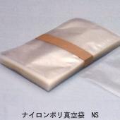 ナイロンポリ三方袋NS-2030 (真空包装に適した透明三方シール袋です)  外寸:200mm幅×3...