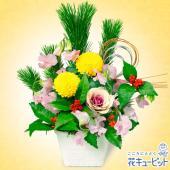 黄色のピンポン菊が、新年を鮮やかに彩るアレンジメント。不老長寿の象徴「松」を始めとした、縁起のいい花...
