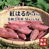 紅はるかは別名「紅蜜芋」と呼ばれています。栽培方法が難しく手間がかかるためあまり栽培されていませんで...