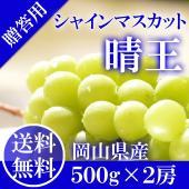 ■品種:岡山県産 シャインマスカット「晴王」  ■商品内容:秀品 贈答向き 1箱 約 500g×2房...