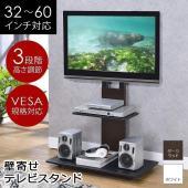 32〜60インチ対応 VESA規格対応 液晶テレビ壁寄せスタンド  スッキリ省スペース! スペース上...