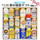 お酒、飲酒は20歳をすぎてから  国産プレミアビール 350ml×18本の詰め合わせ  国産プレミア...