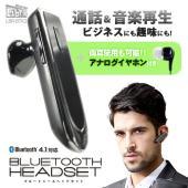 Libra ヘッドセット LBR-BTK2  Bluetooth接続で、有線接続をせず音楽を楽しめる...