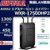 バッファロー無線LANルーターWXR-1750DHP2  大型稼働式アンテナ搭載で快適なWi-Fi環...
