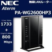 NEC 無線LANルータ PA-WG2600HP3  11ac&4ストリーム(4×4)対応、1733...