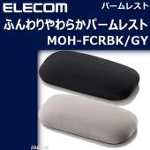 エレコム リストレスト クッション MOH-FCRBK、GY  リストレスト部分に、やわらかいウレタ...