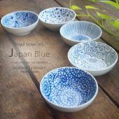和食器 美濃焼 藍染五様小鉢セット カフェ おうち ごはん 食器 うつわ 日本製です。 お買い物の際...