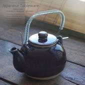 和食器 美濃焼 漢方鈴型薬草煎じ土瓶 カフェ おうち ごはん 食器 うつわ 日本製です。 お買い物の...