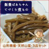 山形県置賜地方の郷土料理、ばあちゃんが作った山菜の煮物を、天然の山菜を使用して商品にしました。 干し...