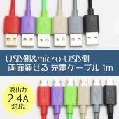 ●USB側・マイクロUSB側、どちらも表裏関係なく充電できる便利な両面刺しケーブルです。 ●ケーブル...