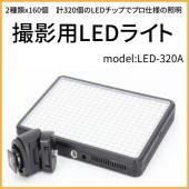色温度の異なる2種類のLEDチップを計320個実装した撮影用LED照明です。  2種類のLEDについ...