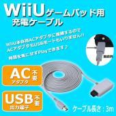 WiiU本体用ACアダプタに接続するだけ! ゲームパッドの専用ACアダプタが不要になる充電ケーブル!...