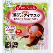 花王の大人気商品  めぐりズム 蒸気でホットアイマスクです。  リニューアル後の新しい商品になります...